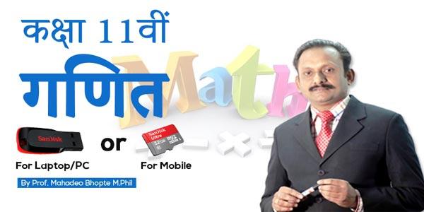 Class 11 Maths in Hindi