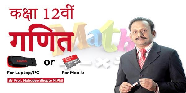 Class 12 Maths in Hindi