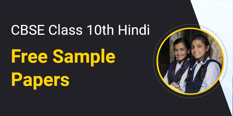 CBSE Class 10th Hindi | Free Sample Papers